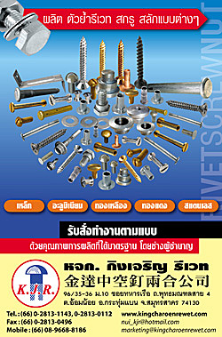 Advertising on Thailand Directory